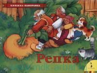 Репка : русская народная сказка
