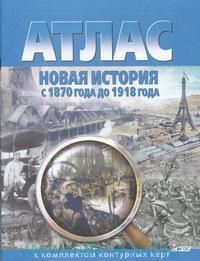 Новая история с 1870 года до 1918 года : атлас с комплектом контурных карт (ФГОС)