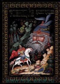 Pushkin's Fairy Tales. Palekh Painting = Сказки Пушкина в иллюстрациях Палеха