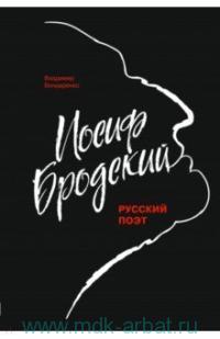 Иосиф Бродский: Русский поэт
