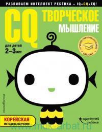 CQ - творческое мышление : для детей 2-3 лет