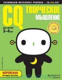 CQ - творческое мышление : для детей 3-4 лет