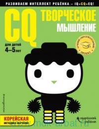 CQ - творческое мышление : для детей 4-5 лет
