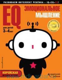 EQ - эмоциональное мышление : для детей 3-4 лет