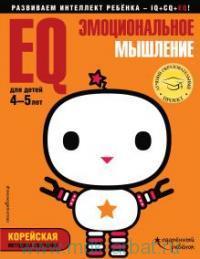 EQ - эмоциональное мышление : для детей 4-5 лет