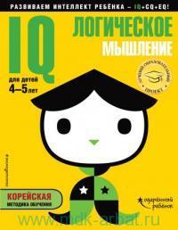 IQ - логическое мышление : для детей 4-5 лет