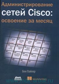 Администрирование сетей Cisco : освоение за месяц