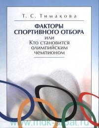 Факторы спортивного отбора или Кто становится олимпийским чемпионом : монография