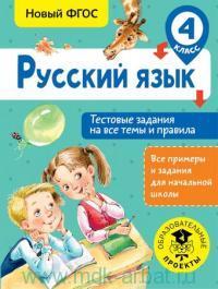 Руссий язык. Тестовые задания на все темы и правила. 4-й класс (Новый ФГОС)