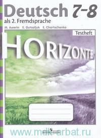Немецкий язык : второй иностранный : 7-8-й классы : контрольные задания : учебное пособие для общеобразовательных организаций = Horizonte : Deutsch 7-8. als 2. Fremdsprache : Testheft