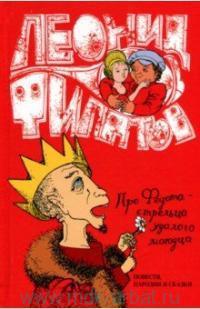 Про Федота-стрельца, удалого молодца : повести, пародии и сказки