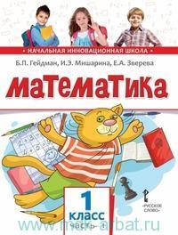 Математика : учебное издание для 1-го класса общеобразовательных организаций : 1-е полугодие (ФГОС)