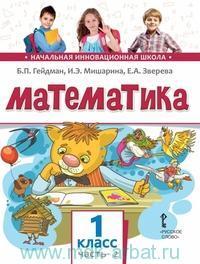 Математика : учебное издание для 1-го класса общеобразовательных организаций : 2-е полугодие (ФГОС)