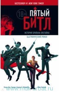 Пятый Битл : графический роман