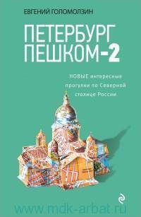 Петербург пешком-2 : новые интересные прогулки по Северной столице России