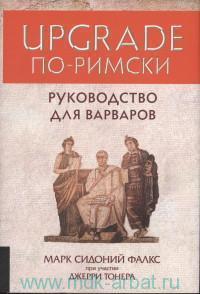 UPGRADE по-римски : Руководство для варваров