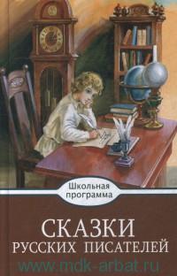 Сказки русских писателей : сборник