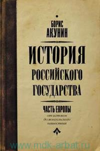 История российского государства. Часть Европы : от истоков до монгольского нашествия