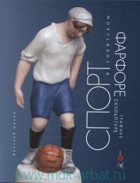 Спорт в советском фарфоре, графике, скульптуре. Альманах. Вып.523