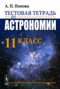 Тестовая тетрадь по астрономии : 11-й класс
