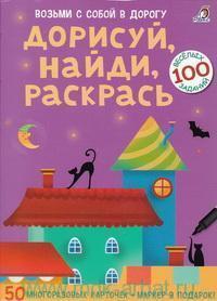 Дорисуй, найди, раскрась : 50 многоразовых карточек : 100 весёлых заданий