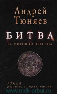 Битва за Мировой Престол (Евангелие от Ярилы) : роман