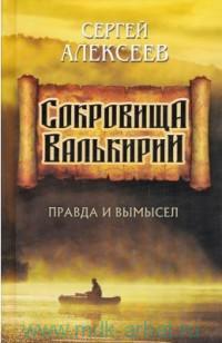 Сокровища Валькирии : Правда и вымысел : роман-эссе