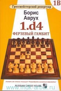 1.d4. Ферзевый гамбит. Т.1B