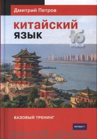 Китайский язык : базовый тренинг : 16 уроков