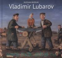 Vladimir Lubarov