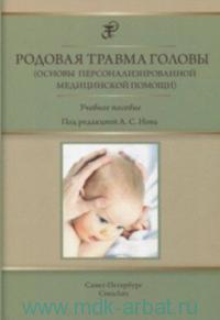 Родовая травма головы (основы персонализированной медицинской помощи) : учебно-методическое пособие