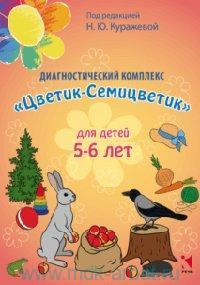 Диагностический комплекс «Цветик-семицветик» для детей 5-6 лет
