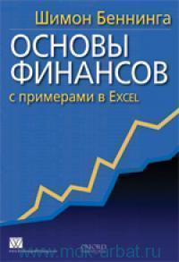 Основы финансов с примерами в Excel
