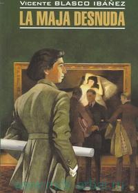 Обнаженная маха = La maja desnuda : книга для чтения на испанском языке