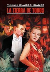 Соблазнительница = La Tierra de Todos : книга для чтения на испанском языке