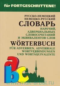 Русско-немецкий, немецко-русский словарь наречий, адвербиальных словосочетаний и эквивалентов слов