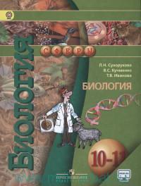 Биология : 10-11-й классы : базовый уровень : учебник для общеобразовательных организаций  (ФГОС)