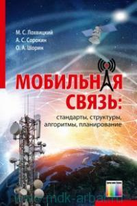Мобильная связь : стандарты, структуры, алгоритмы, планирование