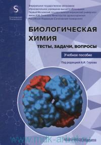 Биологическая химия. Тесты, задачи, вопросы : учебное пособие