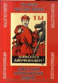 Советский политический плакат = The Soviet Political Poster