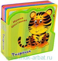 Тигренок : для детей до 3 лет