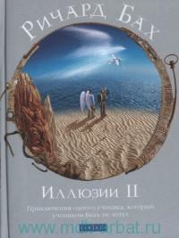 Иллюзии II : Приключения одного ученика, который учеником быть не хотел