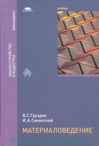 Материаловедение : учебник