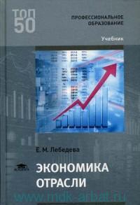 Экономика отрасли : учебник для студентов учреждений среднего профессионального образования