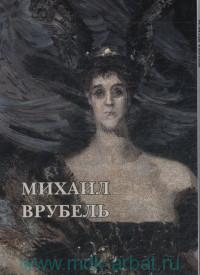 Михаил Врубель : набор открыток