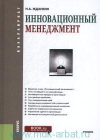 Инновационный менеджмент : учебник (ФГОС ВО)