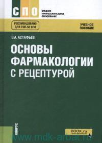 Основы фармакологии с рецептурой : учебное пособие