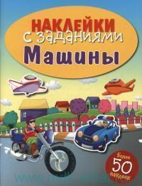 Машины : книжка с наклейками