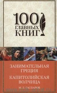 Занимательная Греция : рассказы о древнегреческой культуре ; Капитолийская волчица : Рим до цезарей