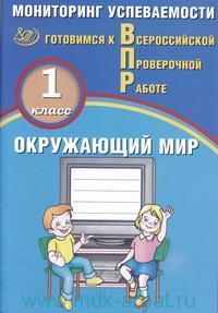 Окружающий мир : 1-й класс : мониторинг успеваемости : готовимся к ВПР : учебное пособие